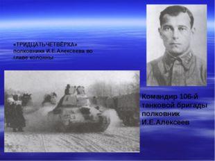 Командир 106-й танковой бригады полковник И.Е.Алексеев «ТРИДЦАТЬЧЕТВЁРКА» пол