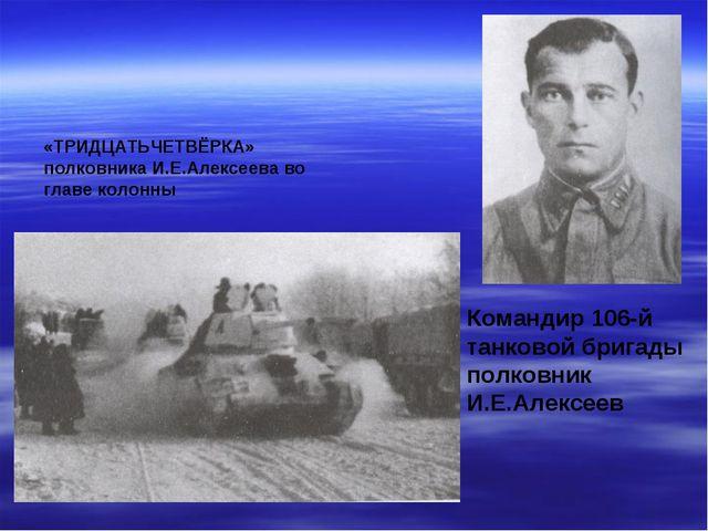 Командир 106-й танковой бригады полковник И.Е.Алексеев «ТРИДЦАТЬЧЕТВЁРКА» пол...