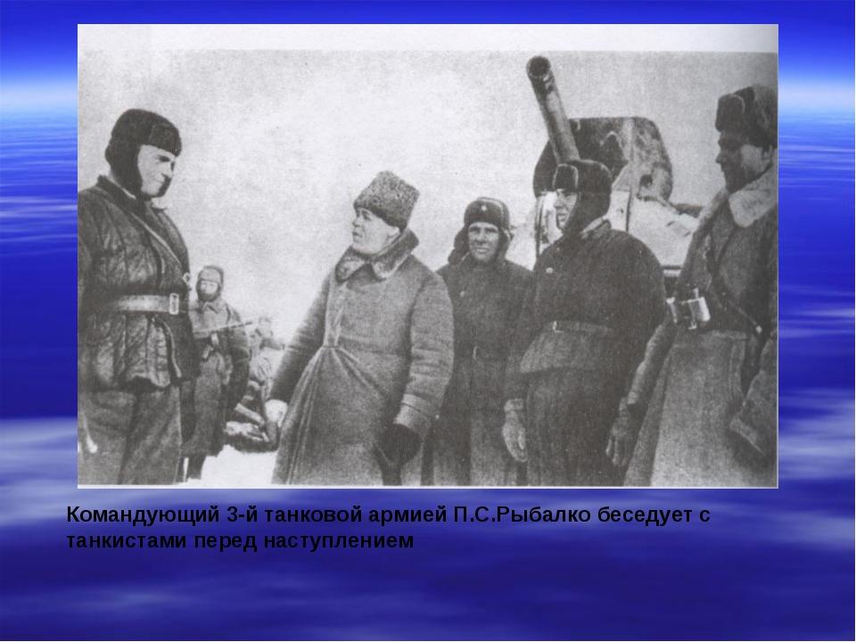 Командующий 3-й танковой армией П.С.Рыбалко беседует с танкистами перед насту...