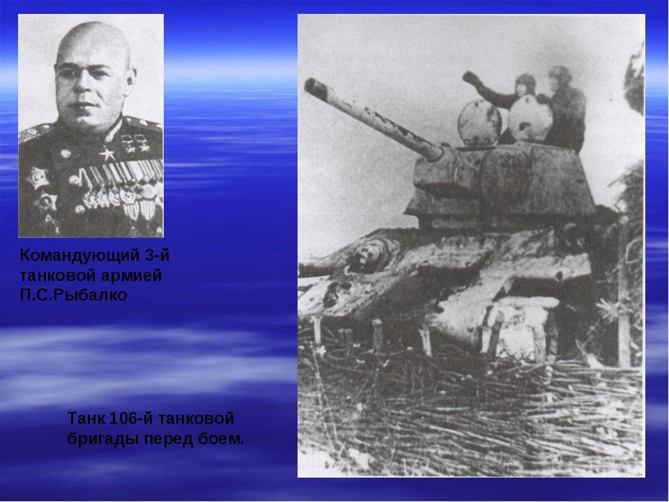 Командующий 3-й танковой армией П.С.Рыбалко Танк 106-й танковой бригады перед...