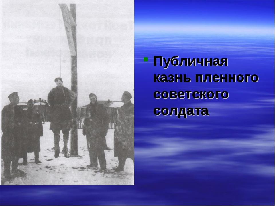 Публичная казнь пленного советского солдата