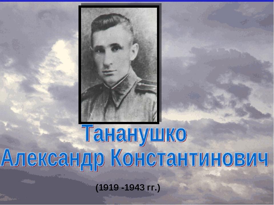 (1919 -1943 гг.)