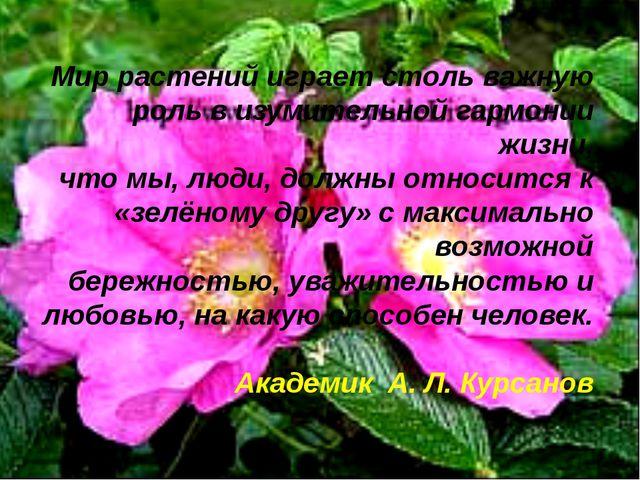 Мир растений играет столь важную роль в изумительной гармонии жизни, что мы,...