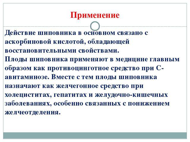 Применение Действие шиповника в основном связано с аскорбиновой кислотой, обл...
