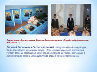 Презентация сборника стихов Евгения Петропавловского «Давай с тобой поговори