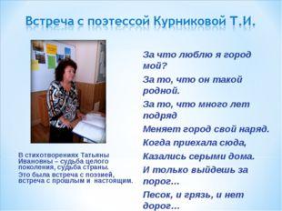 В стихотворениях Татьяны Ивановны – судьба целого поколения, судьба страны. Э