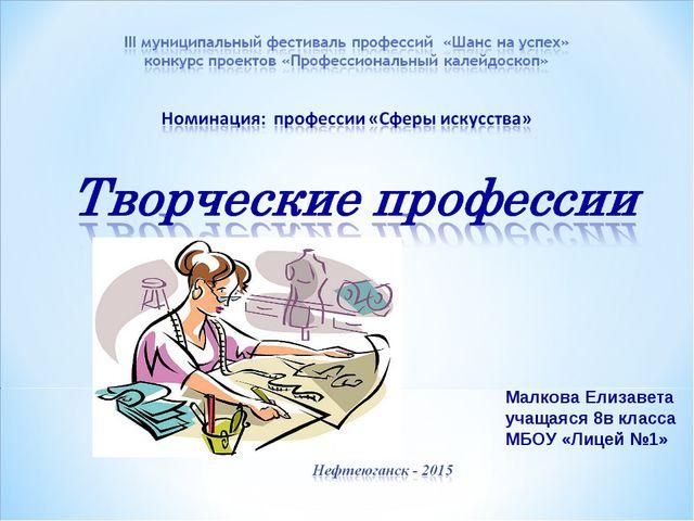 Малкова Елизавета учащаяся 8в класса МБОУ «Лицей №1»