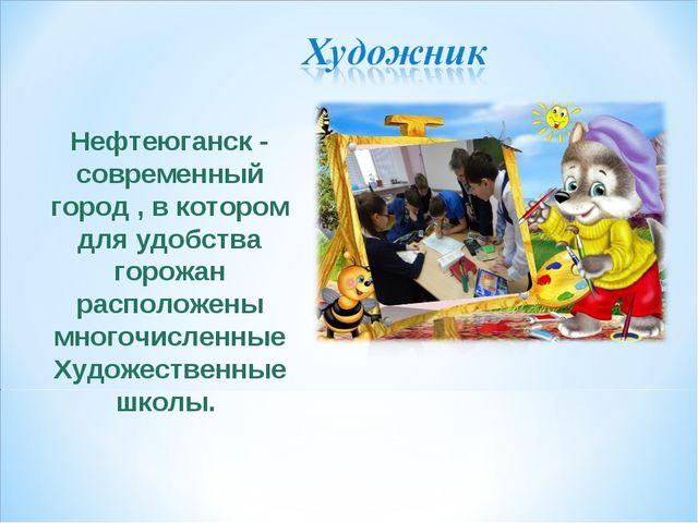 Нефтеюганск - современный город , в котором для удобства горожан расположены...