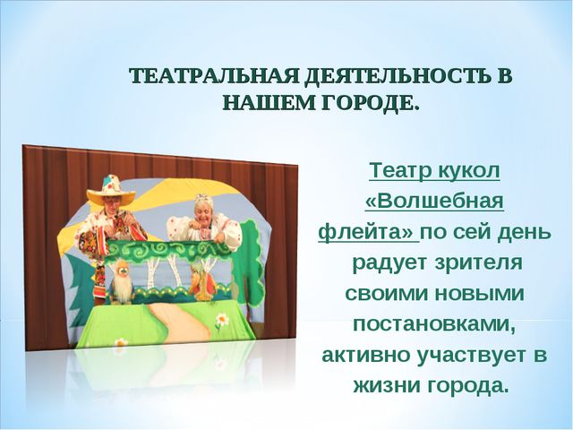 ТЕАТРАЛЬНАЯ ДЕЯТЕЛЬНОСТЬ В НАШЕМ ГОРОДЕ. Театр кукол «Волшебная флейта» по се...