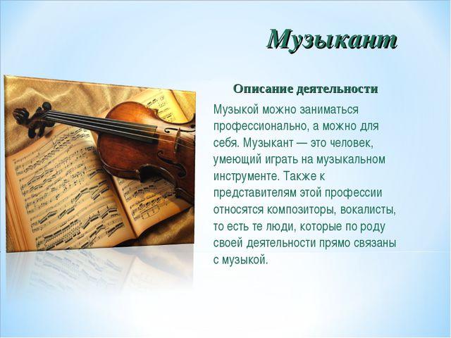 Музыкант Описание деятельности Музыкой можно заниматься профессионально, а мо...