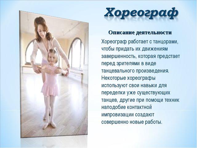 Описание деятельности Хореограф работает с танцорами, чтобы придать их движен...