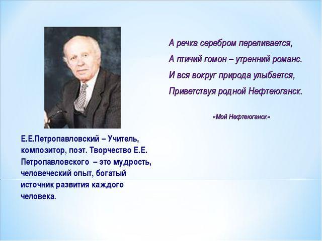 Е.Е.Петропавловский – Учитель, композитор, поэт. Творчество Е.Е. Петропавловс...