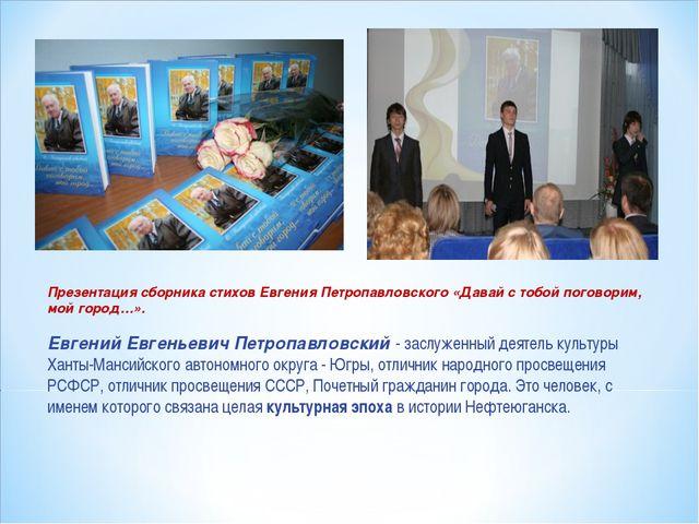 Презентация сборника стихов Евгения Петропавловского «Давай с тобой поговори...