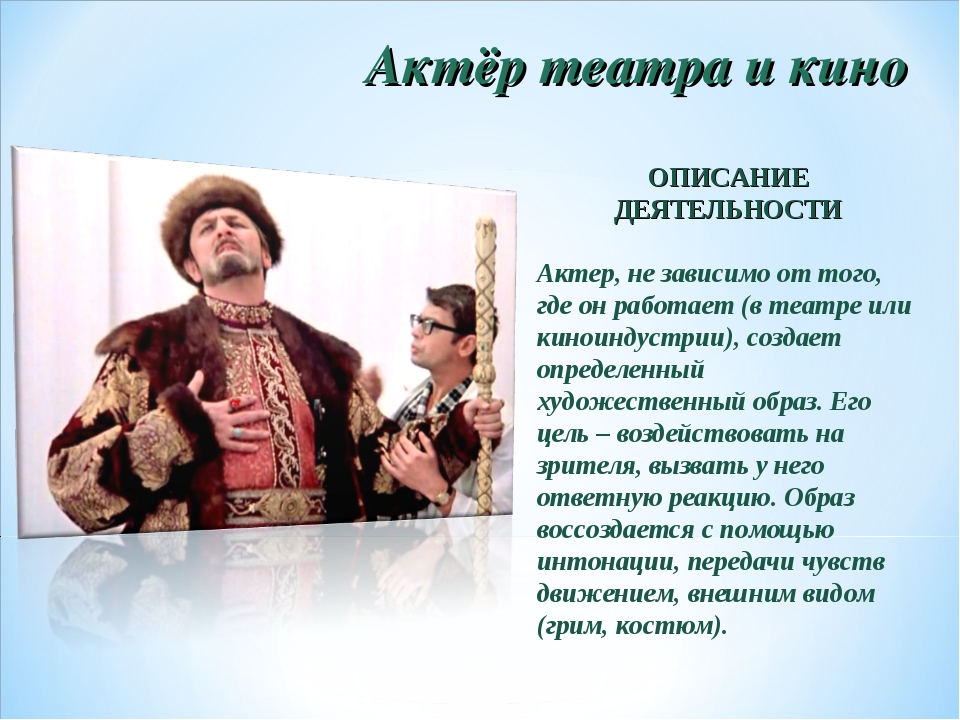Актёр театра и кино ОПИСАНИЕ ДЕЯТЕЛЬНОСТИ Актер, не зависимо от того, где он...