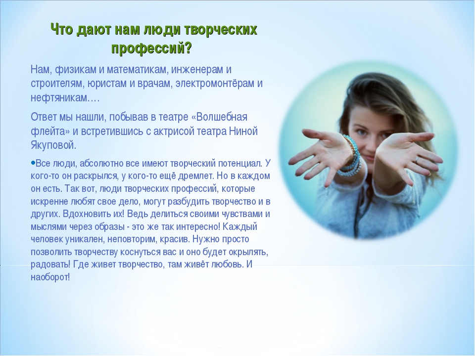 """Презентация на тему """"Творческие профессии"""""""