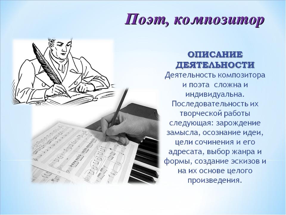 Поэт, композитор