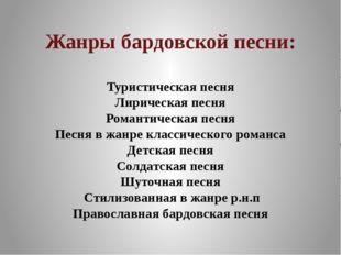 Жанры бардовской песни: Туристическая песня Лирическая песня Романтическая пе