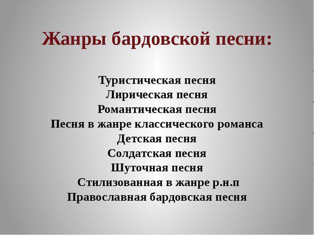 Жанры бардовской песни: Туристическая песня Лирическая песня Романтическая пе...