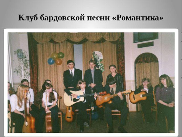 Клуб бардовской песни «Романтика»