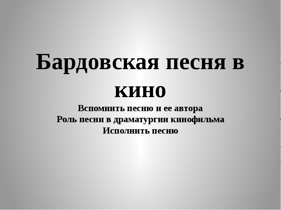 Бардовская песня в кино Вспомнить песню и ее автора Роль песни в драматургии...