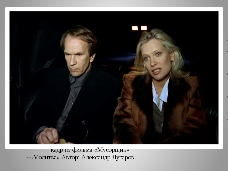 кадр из фильма «Мусорщик» ««Молитва» Автор: Александр Лугаров