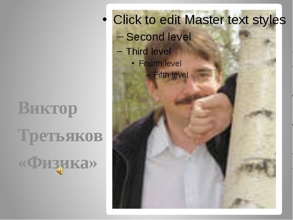 Виктор Третьяков «Физика»