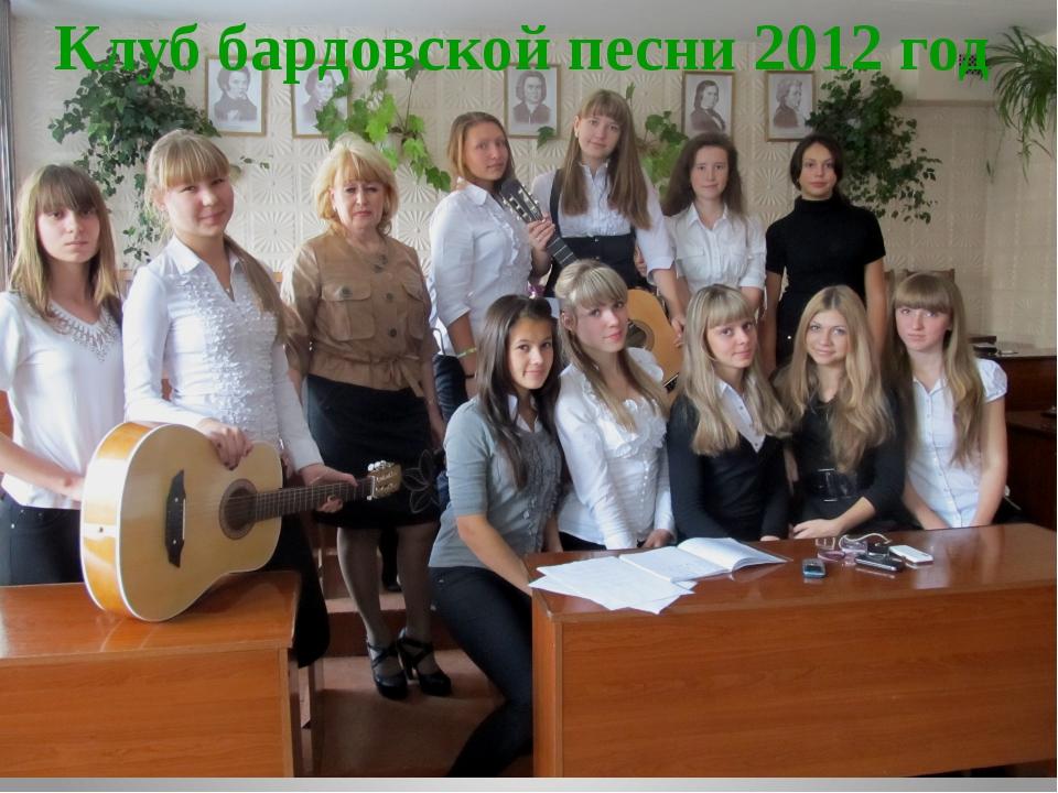 Клуб бардовской песни 2012 год