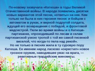 По-новому зазвучала «Катюша» в годы Великой Отечественной войны. В народе поя