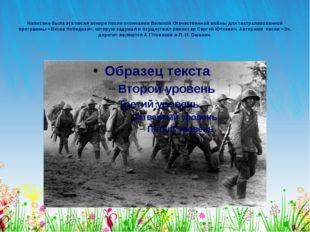 Написана была эта песня вскоре после окончания Великой Отечественной войны дл