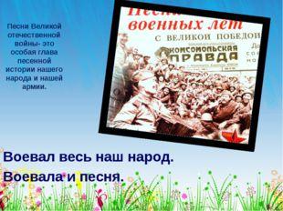 Песни Великой отечественной войны- это особая глава песенной истории нашего н