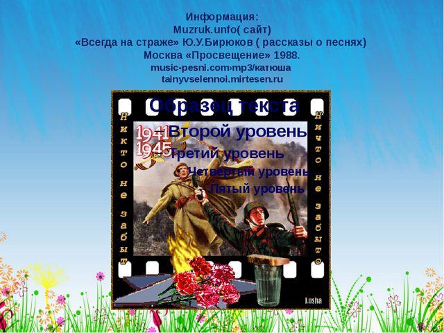 Информация: Muzruk.unfo( сайт) «Всегда на страже» Ю.У.Бирюков ( рассказы о пе...