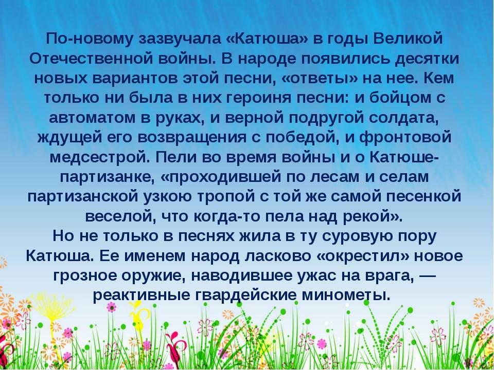 По-новому зазвучала «Катюша» в годы Великой Отечественной войны. В народе поя...