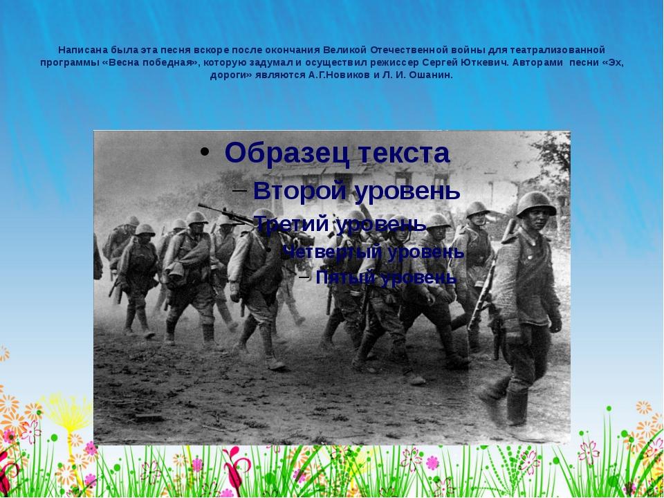 Написана была эта песня вскоре после окончания Великой Отечественной войны дл...