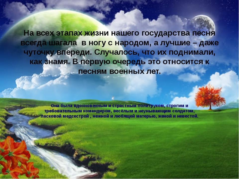 На всех этапах жизни нашего государства песня всегда шагала в ногу с народом,...