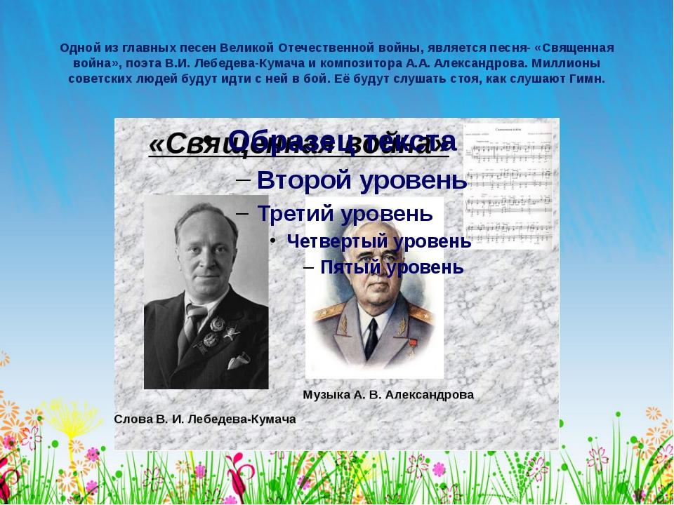Одной из главных песен Великой Отечественной войны, является песня- «Священна...