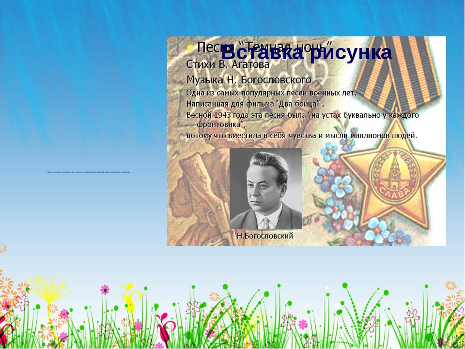 Одной из любимых и популярных песен, написанных за годы Великой Отечественной...