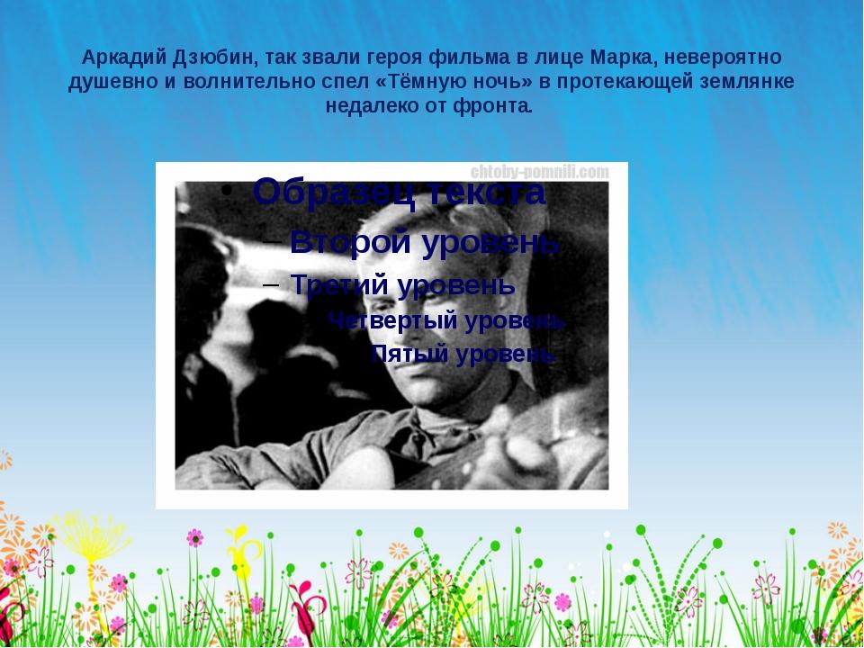 Аркадий Дзюбин, так звали героя фильма в лице Марка, невероятно душевно и вол...