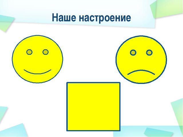 Наше настроение