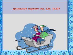 Домашнее задание стр. 126. №207
