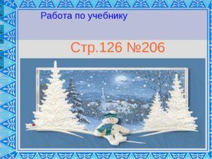 Работа по учебнику Стр.126 №206