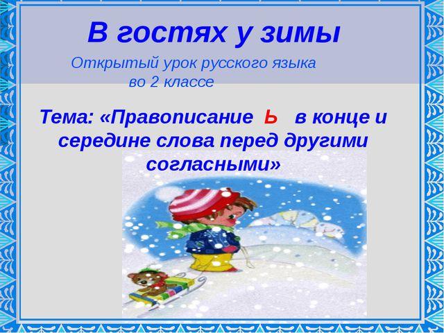 В гостях у зимы Открытый урок русского языка во 2 классе Тема: «Правописание...