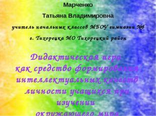 Марченко Татьяна Владимировна учитель начальных классов МБОУ гимназии №8 г. Т