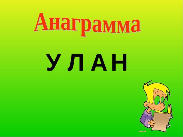 А Н У Л