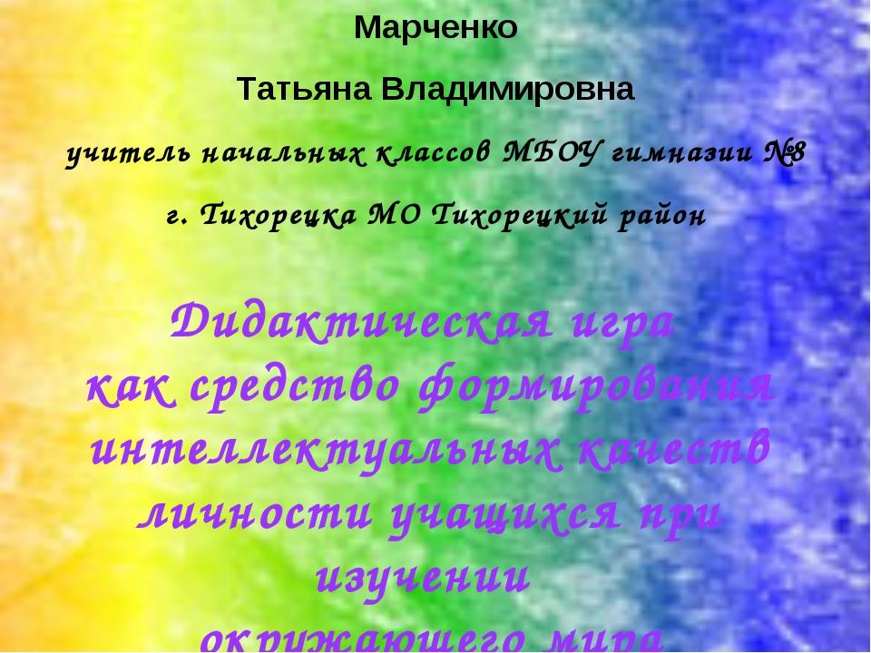 Марченко Татьяна Владимировна учитель начальных классов МБОУ гимназии №8 г. Т...