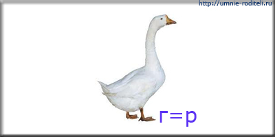 http://umnie-roditeli.ru/images/Rebus_Rules12.jpg