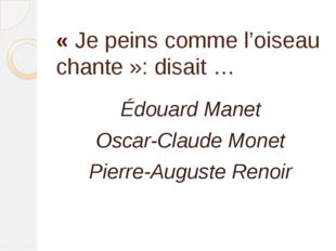 «Je peins comme l'oiseau chante»: disait … Édouard Manet Oscar-Claude Monet