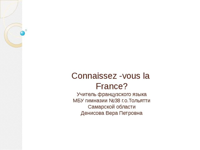 Connaissez -vous la France? Учитель французского языка МБУ гимназии №38 г.о....