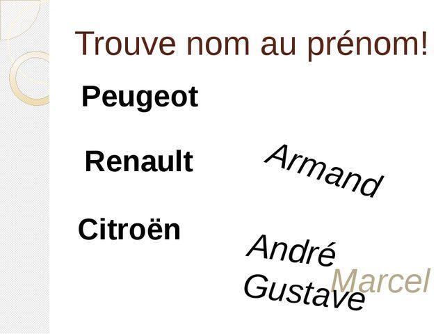 Trouve nom au prénom! Peugeot Marcel Renault Armand Citroën André Gustave