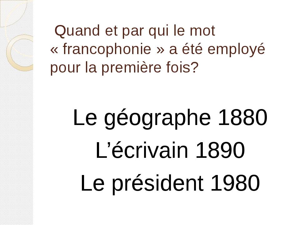 Quand et par qui le mot «francophonie» a été employé pour la première fois...