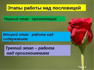 Этапы работы над пословицей Первый этап - презентация Второй этап - работа на